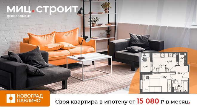 ЖК «Новоград Павлино» Старт продаж нового корпуса